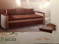 Диван Лира самый ходовой диван. Удобный и комфортный.