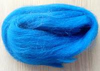 Австралийский меринос для валяния 23микрон (10грамм) - голубой