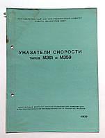 """Журнал (бюллетень) """"Указатели скорости типов М361 и М359"""". 1960 год. Выпуск № 4909, фото 1"""
