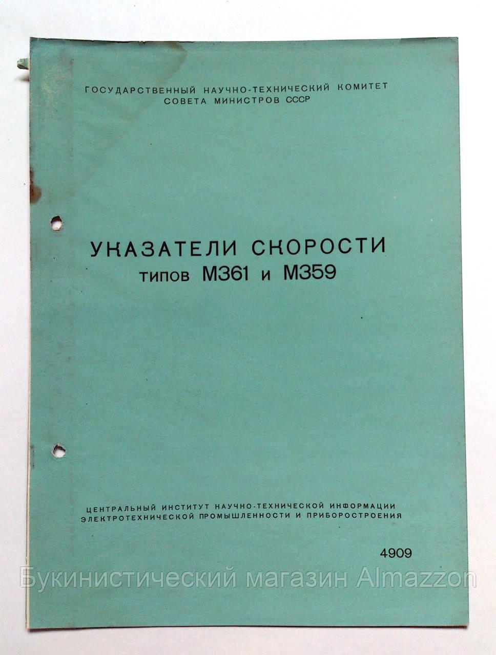 """Журнал (бюллетень) """"Указатели скорости типов М361 и М359"""". 1960 год. Выпуск № 4909"""