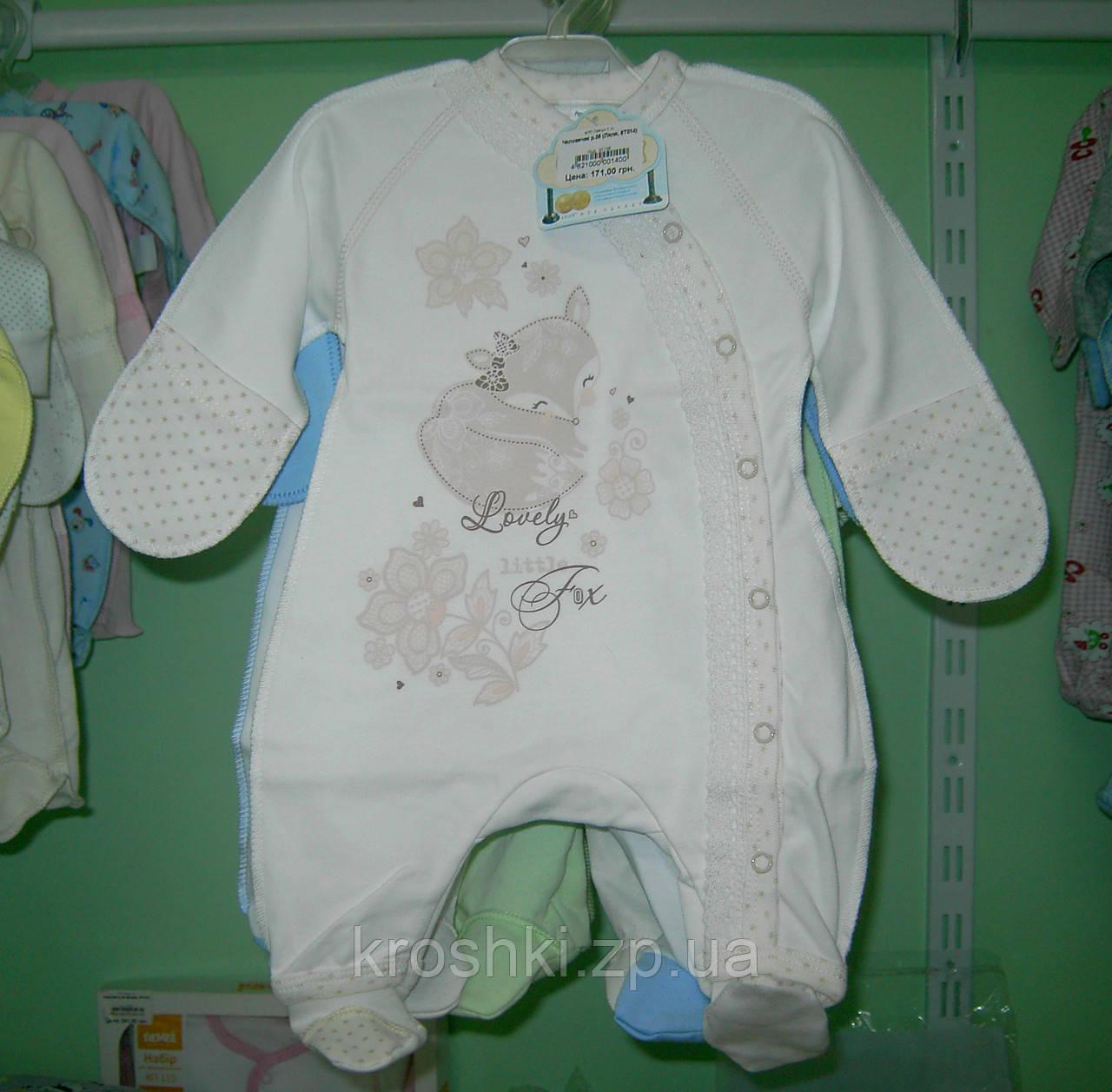 Человечек для новорожденных интерлок ТМ Ляля