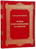 История православной церкви на Закарпатье