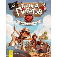 """Книга Банда пиратов: """"Таинственный остров"""" Книга 2. Ранок Р519003Р"""