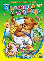 Книга Русские народные сказки. Машенька и Медведь Проф-пресс