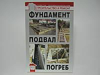 Самойлов В. Фундамент, подвал, погреб.
