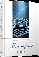 Місто термітів | Володимир Єшкілєв