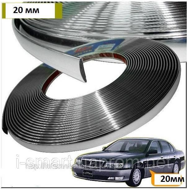 Хром молдинг  для авто 15М х 20мм