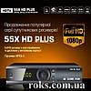 Спутниковый цифровой DVB-S2 ресивер (тюнер) 55X HD Plus CA