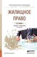 Корнеева И.Л. Жилищное право. Учебник и практикум для СПО