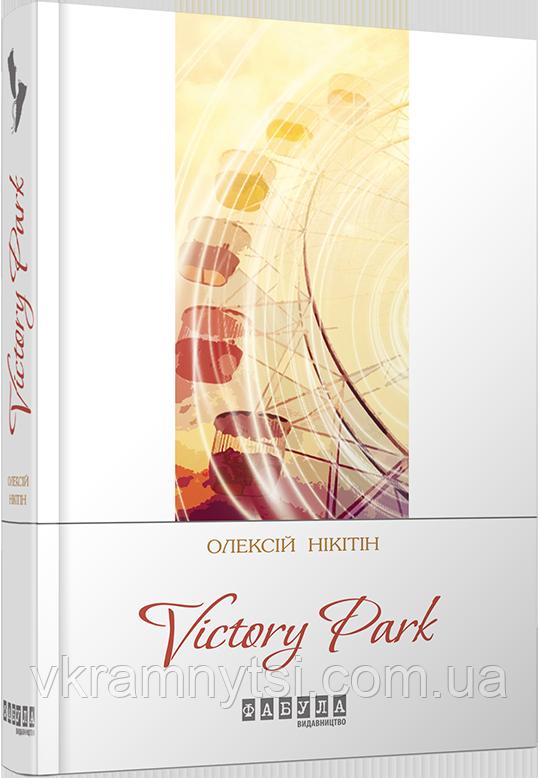 Victory Park | Олексій Нікітін