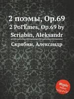 Скрябин Александр Николаевич 2 поэмы, Op.69
