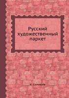 К. Соловьев Русский художественный паркет