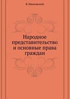 В. Ивановский Народное представительство и основные права граждан