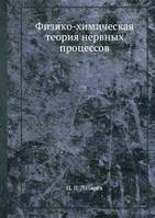 П.П. Лазарев Физико-химическая теория нервных процессов
