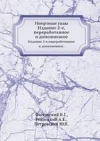 Фастовский В.Г. Инертные газы