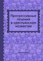 В. Воронцов Прогрессивные течения в крестьянском хозяйстве