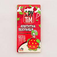"Пастила ФруТім ""Апетитна полуниця"", 75 г"