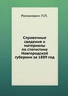 Романович П.П. Справочные сведения и материалы по статистике Новгородской губернии за 1889 год