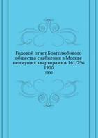 Годовой отчет Братолюбивого общества снабжения в Москве неимущих квартирамиA 161/296