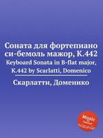 Скарлатти Доменико Соната для фортепиано си-бемоль мажор, K.442