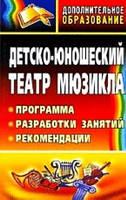 Гальцова Е.А. Детско-юношеский театр мюзикла. Программа, разработки занятий, рекомендации