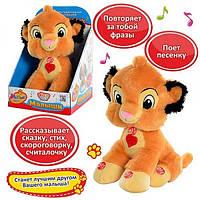 Интерактивная игрушка Chibi Toys Львенок MP 0913