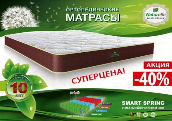 Купить матрас в днепропетровске недорого от производителя где можно купить поролоновый матрас на диван в саратове
