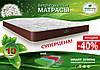 Купить матрас в Днепропетровске недорого от производителя