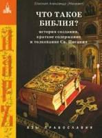 епископ Александр Что такое Библия?
