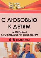 Пахомова С любовью к детям. Материалы к родительским собраниям. 5-8 классы