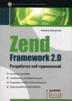 Шасанкар Кришна Zend Framework 2.0 разработка веб-приложений. Руководство