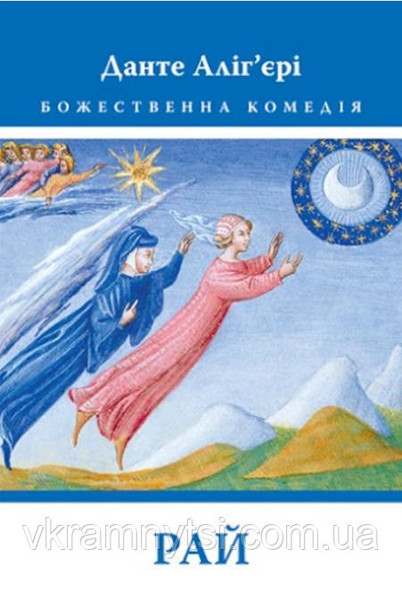 Божественна Комедія: Рай | Данте Аліг'єрі