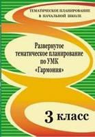 Л. Н. Маркова, Т. В. Калинина Развернутое тематическое планирование по УМК  Гармония . 3 класс