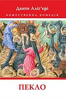 Божественна Комедія: Пекло | Данте Аліг'єрі