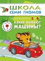 Денисова Дарья Какие бывают машины? Для занятий с детьми от 3 до 4 лет