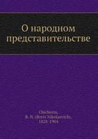Б.Н. Чичерин О народном представительстве