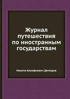 Никита Акинфиевич Демидов Журнал путешествия по иностранным государствам