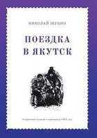 Николай Щукин Поездка в Якутск