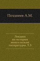 Позднеев А.М. Лекции по истории монгольской литературы. Т.3.