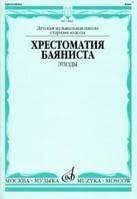Судариков А. Хрестоматия баяниста. Этюды