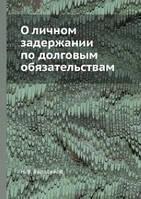 Н.В. Варадинов О личном задержании по долговым обязательствам