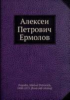М.П. Погодин Алексей Петрович Ермолов