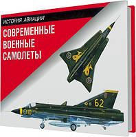 Современные военные самолеты (Винчестер Д.),Киев