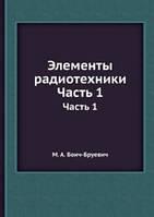М. А. Бонч-Бруевич Элементы радиотехники