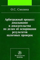 Смолина О.С. Арбитражный процесс: доказывание и доказательства по делам об оспаривании результатов налоговых проверок: Монография