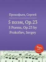 Прокофьев Сергей Сергеевич 5 поэм, Op.23
