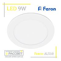 Светодиодный светильник Feron AL510 9W 540Lm 4000K (LED панель) OL круглая