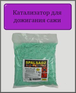 Средство для очистки дымохода и котла Spalsadz 1кг (Польша)