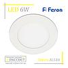 Светодиодный светильник Feron AL510 6W 360Lm 4000K (LED панель) OL круглая