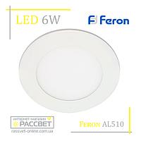 Светодиодный светильник Feron AL510 6W 360Lm 4000K (LED панель) круглая